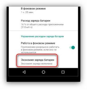 На телефоне Android не приходят сообщения Viber