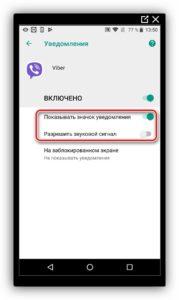 На телефоне Android не приходят уведомления сообщения Viber