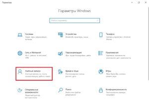 Windows 10. Как добавить пользователя без учетной записи