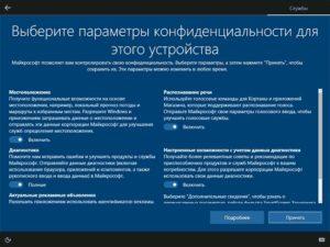 Windows 10. Как установить с флешки
