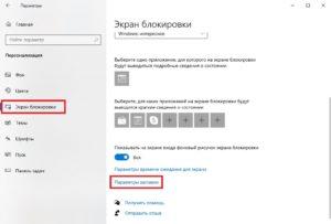 Windows 10. Как быстро заблокировать экран
