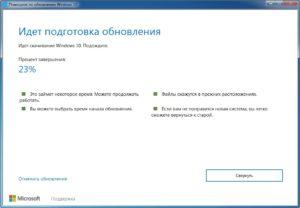 Windows 10. Как перейти с Windows 7