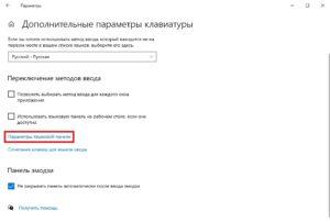 Windows 10. Как поменять сочетания клавиш для смены языка