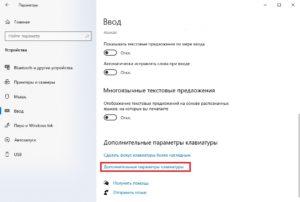 Windows 10. Как изменить язык ввода по умолчанию