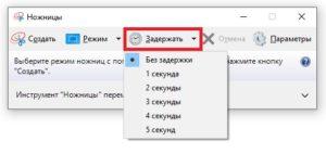 Windows 10. Как сделать скриншот встроенными способами