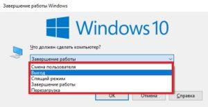 Windows 10. Как войти под другой учетной записью или выйти