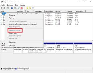Windows 10. Как увеличить размер диска C за счет D, E, F