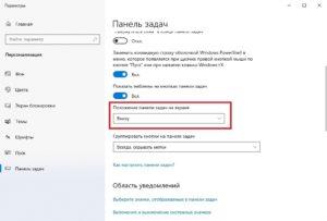 Windows 10. Как скрыть нижнюю панель или поменять ее расположение