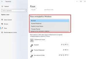 Windows 10. Как изменить язык системы