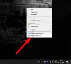 Windows 10. Пропали ярлыки на Рабочем столе