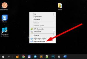 Windows 10. Как изменить фон рабочего стола