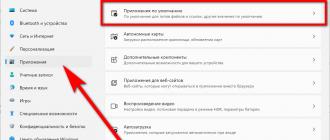 Windows 11 Приложения по умолчанию