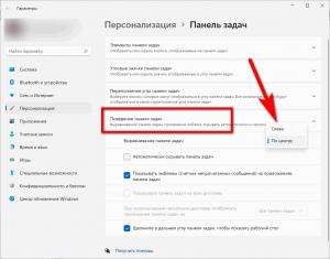 Windows 11 выравнивание Пуск слева