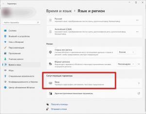 Windows 11 Как запретить смену языка при переключении между программами/приложениями