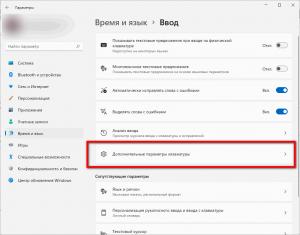 Windows 11 Дополнительные параметры клавиатуры