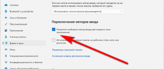 Включаем опцию включать язык для каждого окна приложения