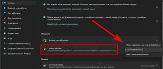 Режим питания Windows 11