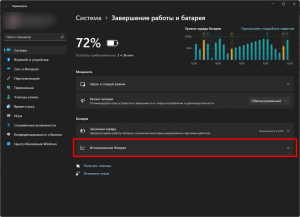 Windows 11 Использование батареи