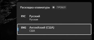 Windows 11 Как скрыть меню переключения языка