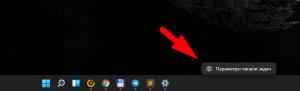 Параметры панели задач Windows 11