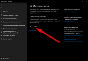 Целостность памяти Windows 11