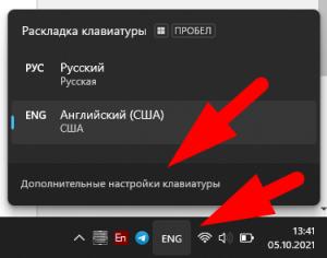 Дополнительные настройки клавиатуры Windows 11